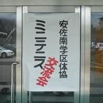 安佐南区学区体協ミニテニス交流大会