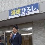 海徳ひろしアイキャッチ