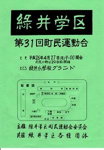 町民運動会プログラム