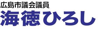 海徳ひろし