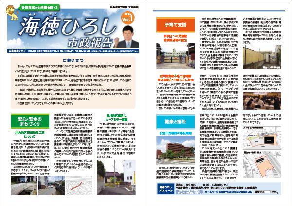 海徳ひろし 市政報告 2015年vol.01