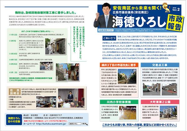 海徳ひろし 市政報告 2016年vol.02