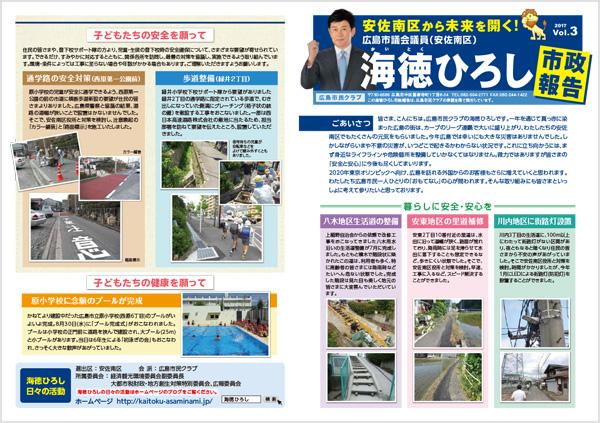 海徳ひろし 市政報告 2017年vol.03