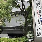 広島市耐震アイキャッチ