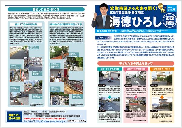 海徳ひろし 市政報告 2018年vol.04