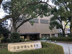 広島市議会①