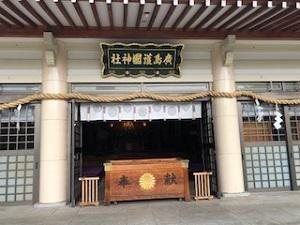 護国神社①