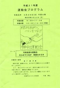 八木運動会パンフ
