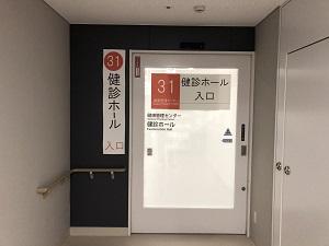 検診ホール