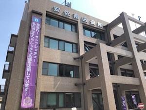 安佐南区役所全体