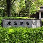 広島市役所アイキャッチ