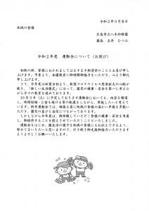 八木幼稚園①