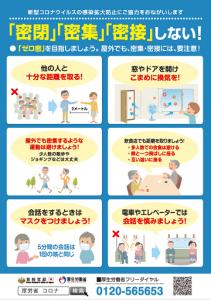 200417mippeimisshuumissetsu-shinai_syushokantei_000062978-211x300