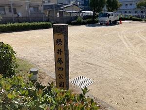 緑井第四公園