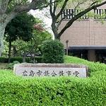 広島市議会